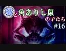【TW:WH2】葵と角ありし鼠の子たち #16【VOICEROID実況】