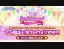 【シャニマス生第十三回】アイドルマスター シャイニーカラーズ特別生配信 1.5周年を祝ストロメリアSP!