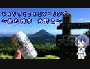 ひとりでとことこツーリング100-2 ~南九州市 大野岳~