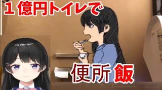 1億円トイレで便所飯をした話をする月ノ美兎