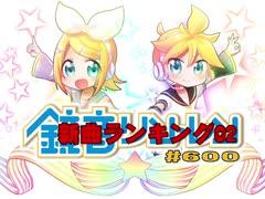 鏡音新曲ランキング02 #600【特別号】