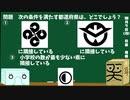 【箱盛】都道府県クイズ生活(130日目)