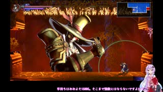 【Bloodstained:RotN】ゆかリチュアルオブザナイト Part30【VOICEROID実況プレイ】