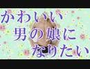 【替え歌】かわいい男の娘になりたい(原曲:可愛くなりたい)/歌ってみた by FEVER(ふぃば)