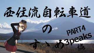 【ロードバイク車載】西住流自転車道のすゝめ PART4【ゆっくり】