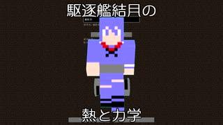 【Minecraft】駆逐艦結月の熱と力学#01