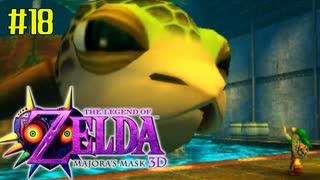ゼルダの伝説 ムジュラの仮面3Dを初めてやると凄い その18