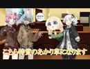 【VOICEROID劇場】入れ替わってしまった琴葉姉妹 中編