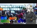 【紲星あかり車載】関東道の駅スタンプラリー 目指せ!全駅制覇!!#6【空冷とあかりと】