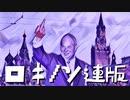 【替え歌】ロキ/みきとP 【ソ連版】