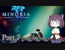 【MINORIA】魔女を討つ者 きりたん Part.7【VOICEROID実況】
