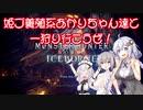 【MHWI】姫プ養殖系あかりちゃん達と一狩り行こうぜ!【紲星あかり実況プレイ】