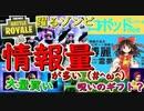 【フォートナイト】3万人突破企画前夜祭!情報量多すぎ問題 その160【ゆっくり実...