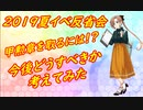 【実況】復帰勢が甲勲章を目指す!【艦これ】パート25 ~2019夏イベント反省会~