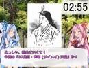 3分で歴代天皇紹介シリーズ! 「37代目 斉明天皇」
