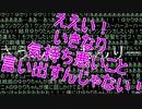 【VOICEROID劇場】雑談小話 2かな?
