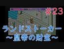 【実況】挑戦!ランドストーカー ~皇帝の財宝~ #23【メガドライブ】