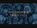 機械のココロ【VOICEROID劇場】