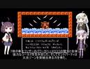 【ゆかりとあかり】ビックリマンワールド 激闘聖戦士 Part15【きりたんぽっぽ】