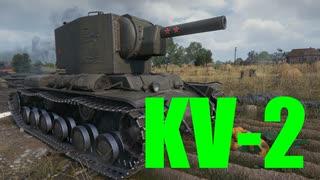 【WoT:KV-2】ゆっくり実況でおくる戦車戦Part617 byアラモンド