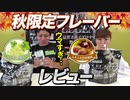 【10/9発売】ビーレジェンド秋限定2フレーバーをレビュー!【ビーレジェンド鍵谷TV】