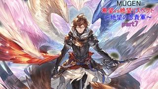 【MUGEN】 希望vs絶望リスペクト~絶望の志貴軍~part7