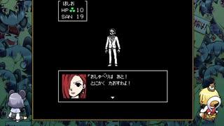 [ゆっくり実況] クトゥルフ神話RPG 水晶の呼び声 その41