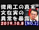 【海外の反応】韓国人弁護士が「徴用工の真実」を暴露!日本に緊急来日し文在寅政権の異常性まで…