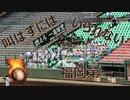 福岡第一の応援!!大宮アルディージャ「叫ばずにはいられない」!!2019秋季高校野球福岡大会決勝!!