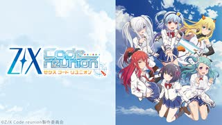 Z/X Code reunion 第1話