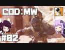 #02【FPS】 東北きりたんと結月ゆかりの『Call of Duty:Modern Warfare』