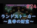 【実況】挑戦!ランドストーカー ~皇帝の財宝~ #24【メガドライブ】