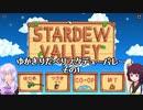 【StardewValley】ゆかきりだべりスタデューバレー その1