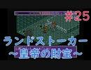 【実況】挑戦!ランドストーカー ~皇帝の財宝~ #25【メガドライブ】