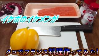 【ASMR】イケボのイケメンがタコでフランス料理作ってみた!