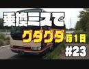 すべて裏目に出てグダグダな1日【1位に入れない日本縦断S2E06】