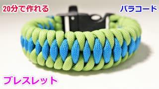 【緊急時に ほどいて使える!】パラコードでバックル ブレスレットの編み方!Dragon teeth編み