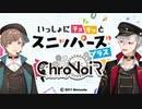 【ChroNoiR】お兄さんたちのスニッパーズ ここすきまとめ