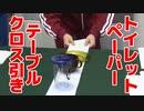 【らりルゥれろ】トイレットペーパー テーブルクロス引き!