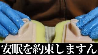 【ASMR】スキンミルクとゴム手袋で安眠耳マッサージ【音フェチ】