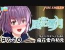 【ファイアーエムブレム 風花雪月(金鹿・ハード・クラシック)】17年ぶりにFEを初見プレイ part50