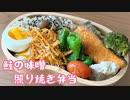 【お弁当】鮭の味噌照り焼き弁当