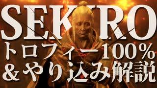 【SEKIRO-隻狼-】トロフィー100%&やり込み解説【実況】Part4