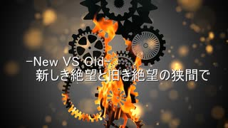 【mugen】【旧章】-New VS Old- 新しき絶望と旧き絶望の狭間で【希望vs絶望リスペクト】