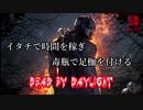 【DBD】キラークラウンでプレイ