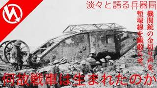 ドイツ戦車史編前段 何故戦車は生まれたのか