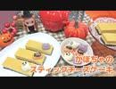 【2019】かぼちゃのスティックチーズケーキ【ハロウィンレシピ】