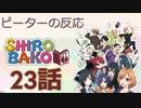 【海外の反応 アニメ】 SHIROBAKO 23話 アニメリアクションNico