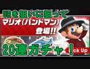【マリオカートツアー】バンドマンマリオ狙って20連ガチャ!URが1%でも...めげない!!