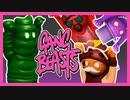 【Gang_Beasts】なかよしギャンビ!〜憤怒の罪編〜